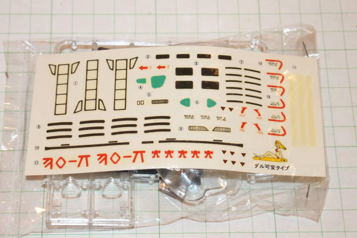 (226) ARII 1/48 超時空世紀 オーガス 『DRIFAND DAL ドリファンド・ダル 可変タイプ』 (検索)アリイ プラモデル 未組立品_画像5