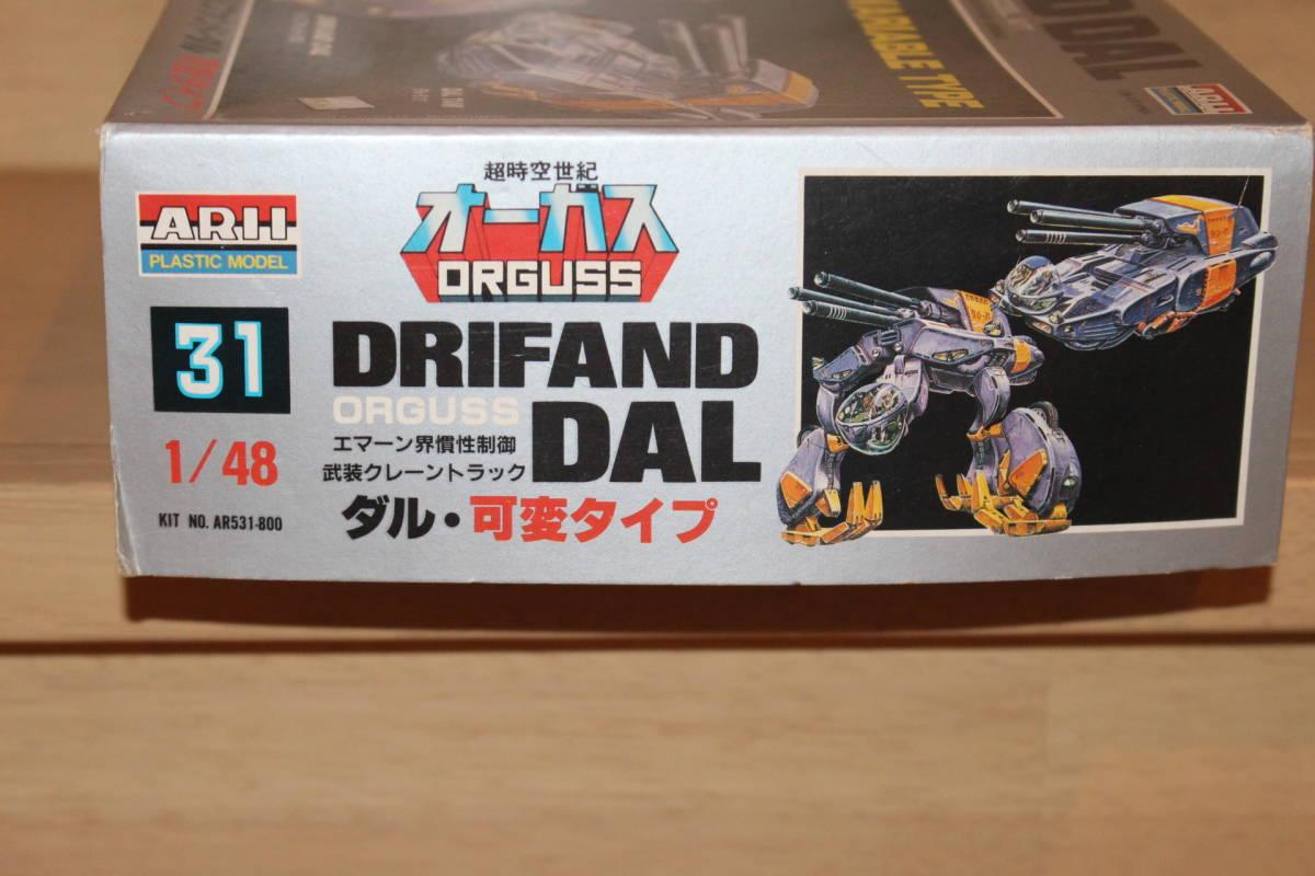 (226) ARII 1/48 超時空世紀 オーガス 『DRIFAND DAL ドリファンド・ダル 可変タイプ』 (検索)アリイ プラモデル 未組立品_画像7