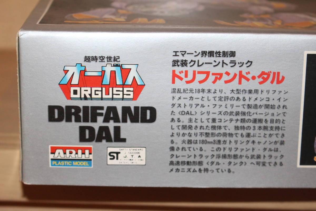 (226) ARII 1/48 超時空世紀 オーガス 『DRIFAND DAL ドリファンド・ダル 可変タイプ』 (検索)アリイ プラモデル 未組立品_画像10