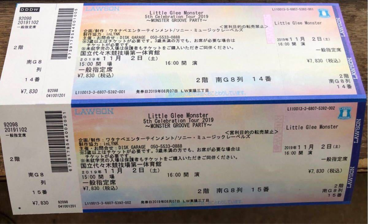 Little Glee Monster リトグリ ライブチケット 「MONSTER GROOVE PARTY 2019」 11/2土東京チケット2名分 レア
