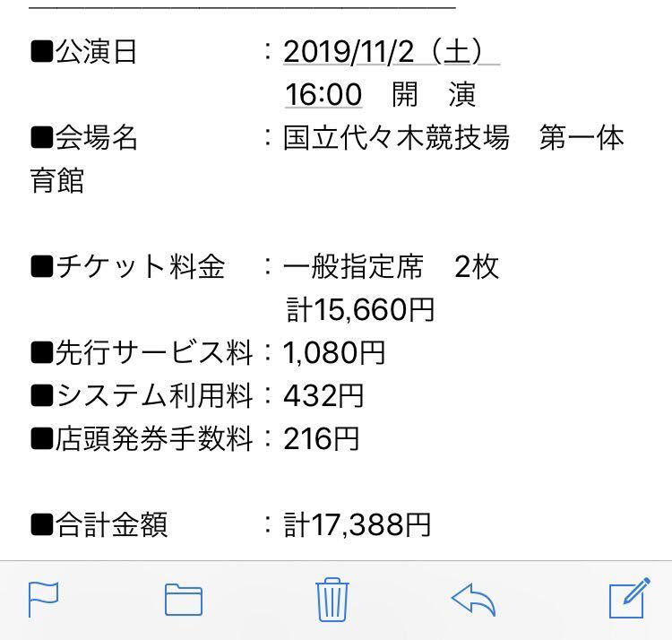 Little Glee Monster リトグリ ライブチケット 「MONSTER GROOVE PARTY 2019」 11/2土東京チケット2名分 レア_画像2