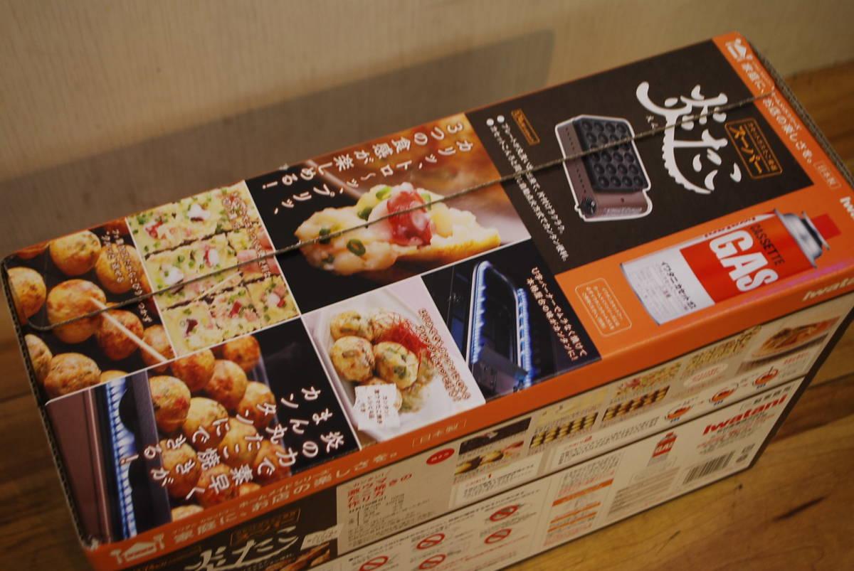 Y▽【未使用】iwatani イワタニ スーパー炎たこ たこ焼き器 CB-ETK-1 メーカー保証有り_画像4