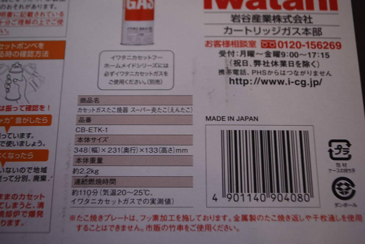 Y▽【未使用】iwatani イワタニ スーパー炎たこ たこ焼き器 CB-ETK-1 メーカー保証有り_画像5