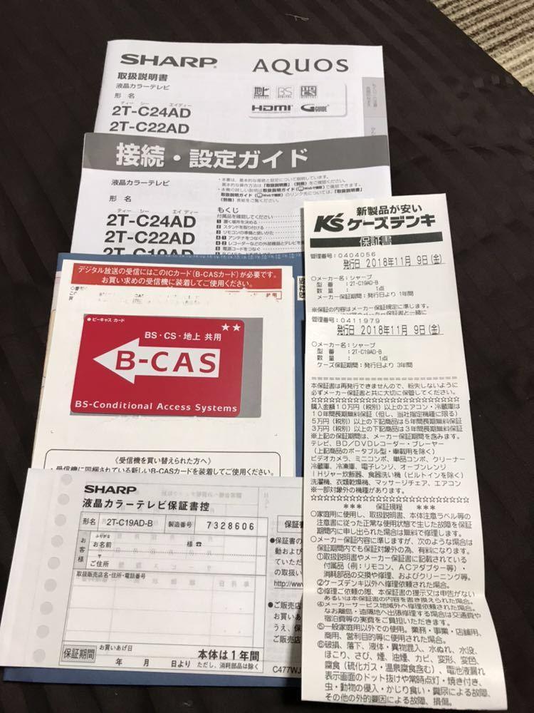 ★SHARP 2T-C19AD 2018年11月購入 AQUOS 液晶テレビ 19型 TV ブラック _画像3