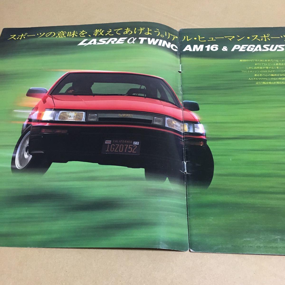 AE86 トヨタカローラレビン カタログ 旧車 ドリフト_画像2