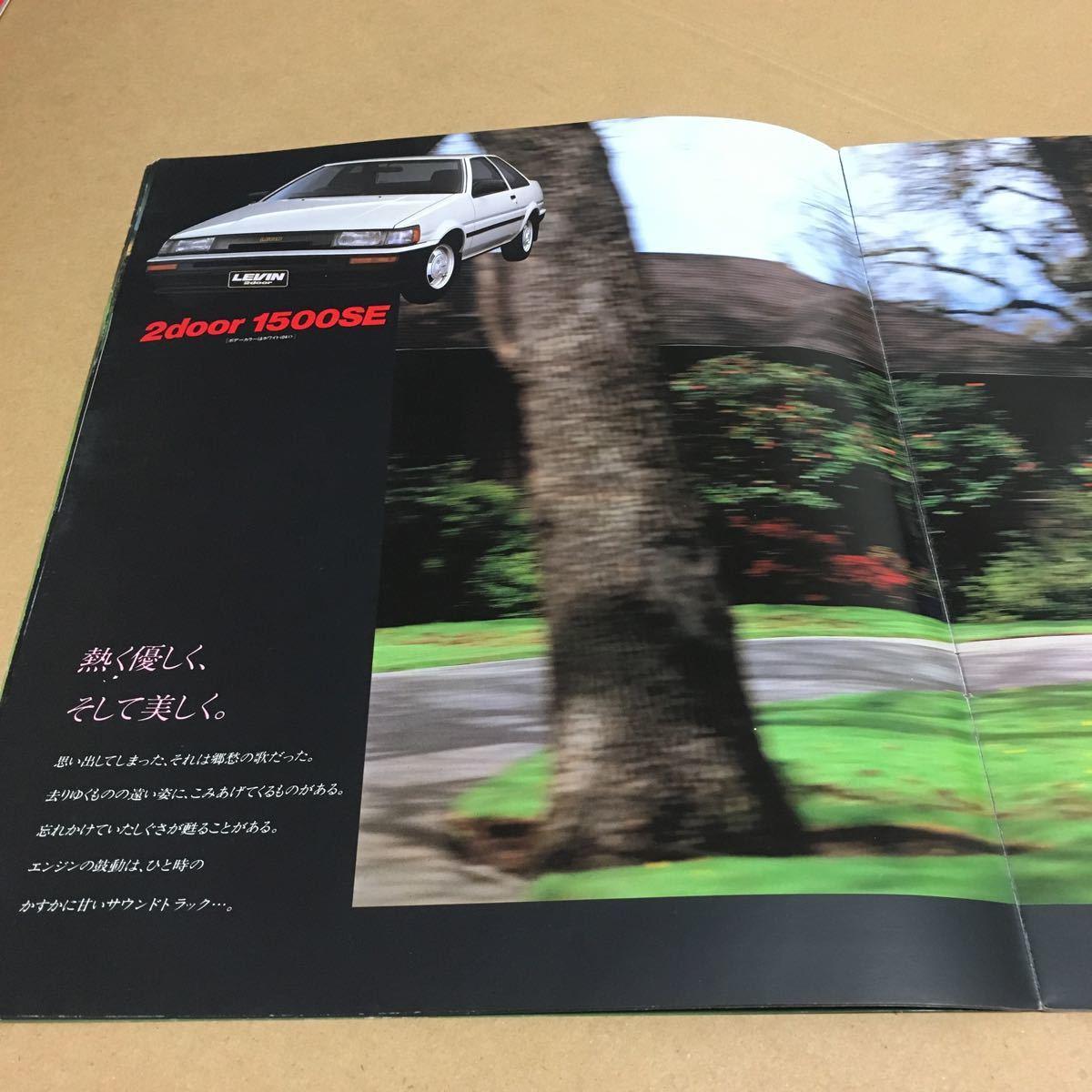 AE86 トヨタカローラレビン カタログ 旧車 ドリフト_画像5