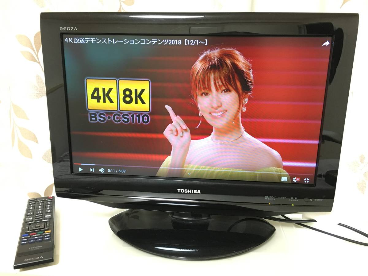 TOSHIBA 19インチ LED液晶テレビ レグザ 19RE2 ノングレア IPSパネル 東芝 19型TV 外付けHDD対応 ダブルチューナー リモコン REGZA