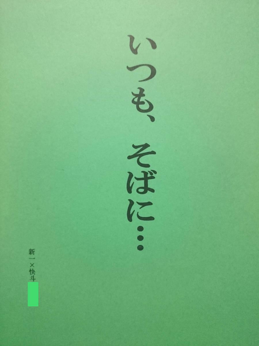 名探偵コナン同人誌■新快小説■KISS UP!/鈴本美里「いつも、そばに…」