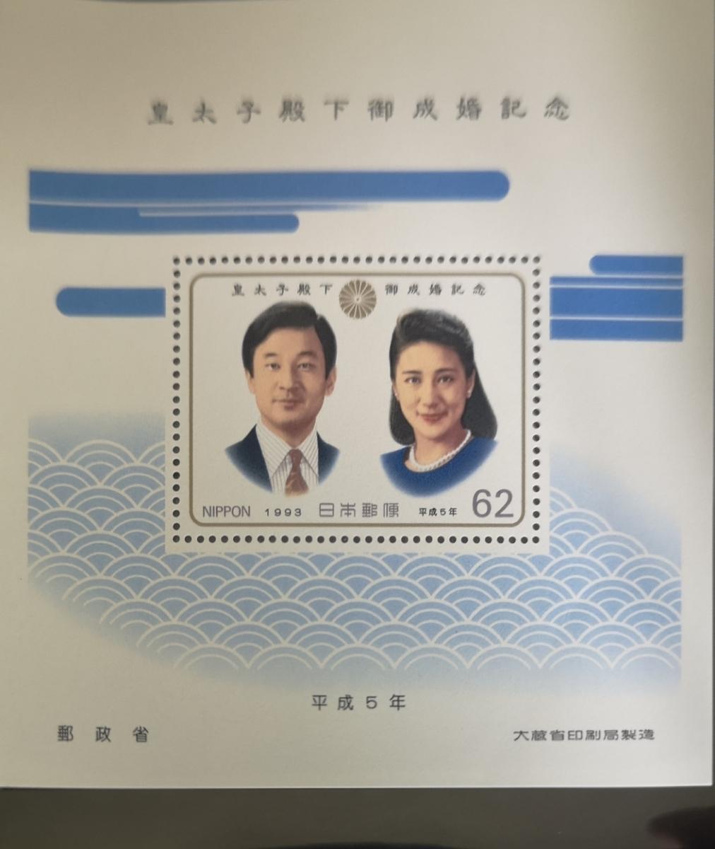 皇太子殿下御成婚記念 切手 62円 未使用 平成5年 単品 1993年 現 天皇 小和田雅子