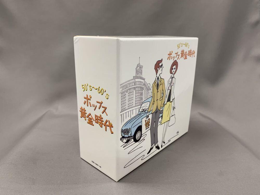 ★50's-60's ポップス黄金時代★5枚組CD BOX  弘田三枝子 山下敬二郎 他