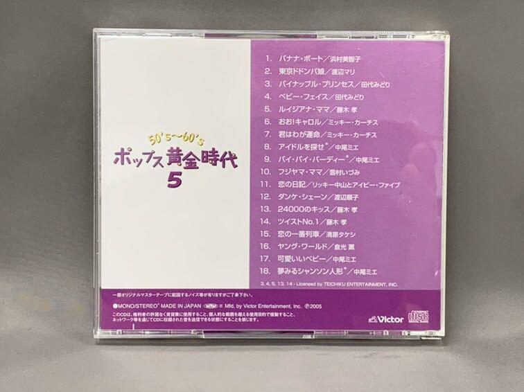 ★50's-60's ポップス黄金時代★5枚組CD BOX  弘田三枝子 山下敬二郎 他_画像10