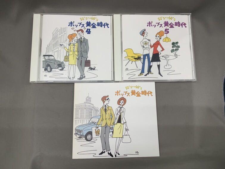 ★50's-60's ポップス黄金時代★5枚組CD BOX  弘田三枝子 山下敬二郎 他_画像5