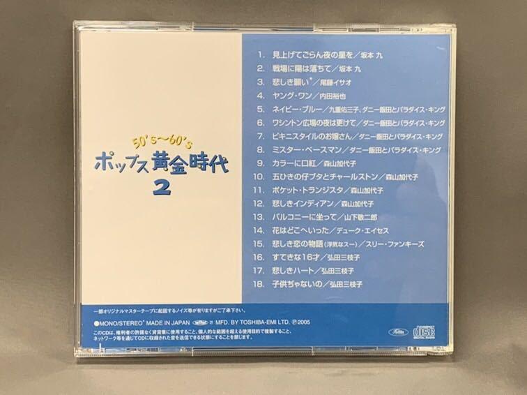 ★50's-60's ポップス黄金時代★5枚組CD BOX  弘田三枝子 山下敬二郎 他_画像7