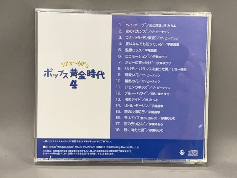 ★50's-60's ポップス黄金時代★5枚組CD BOX  弘田三枝子 山下敬二郎 他_画像9