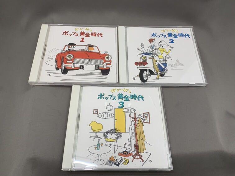 ★50's-60's ポップス黄金時代★5枚組CD BOX  弘田三枝子 山下敬二郎 他_画像4