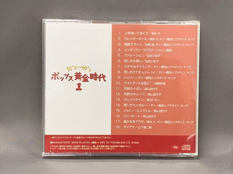 ★50's-60's ポップス黄金時代★5枚組CD BOX  弘田三枝子 山下敬二郎 他_画像6
