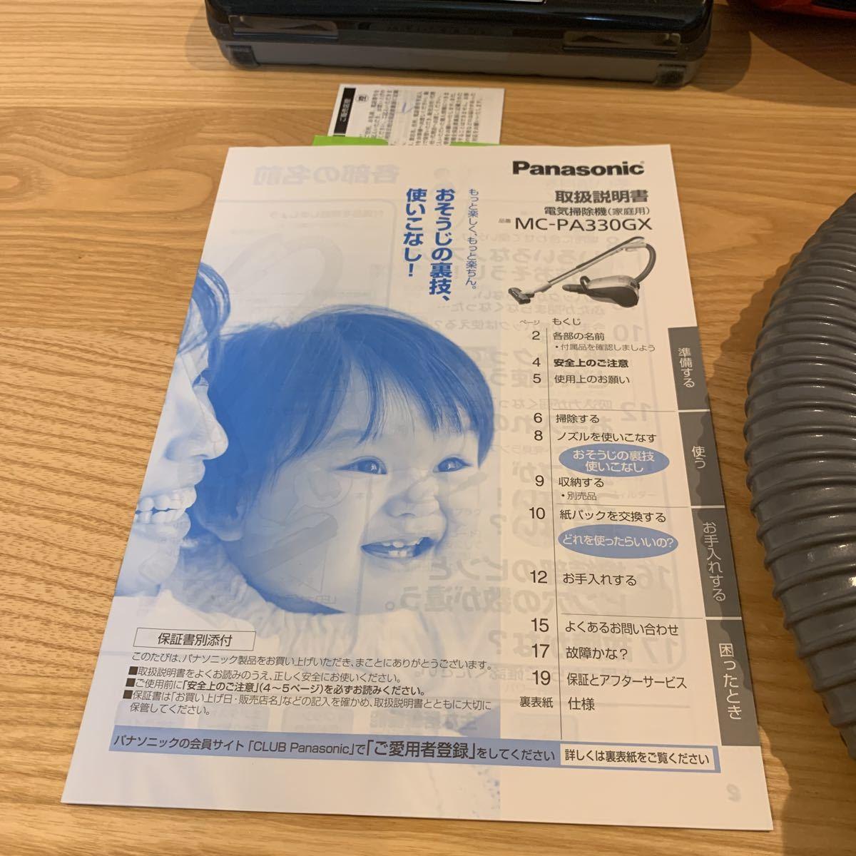 送料無料 中古 パナソニック 紙パック式掃除機 Panasonic 電気掃除機 最上位機種 MC-PA330GX おまけ付き 完動品 2014年式 _画像5