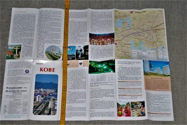 d1767) 地図 神戸 観光案内 1987年 英文ほか ガイド ガイドマップ 古い地図_画像2