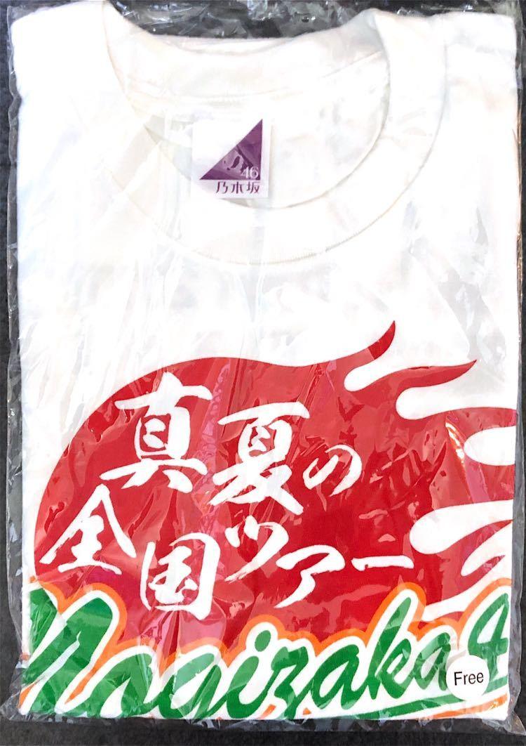 乃木坂46 真夏の全国ツアー 2015 限定ライブTシャツ サイズS 新品未開封