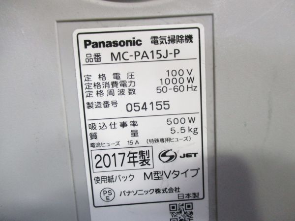 ○Panasonic/パナソニック 紙パック式掃除機 MC-PA15J-P 17年製 B-8143○_画像8