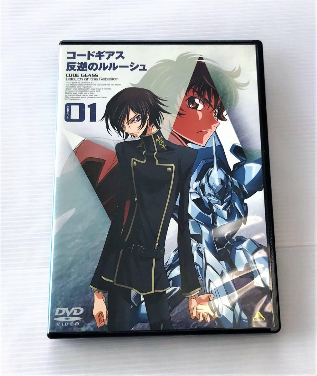 ◎盤面傷無◎ コードギアス 反逆のルルーシュ DVD 01 _DVD盤面に傷一つ無く再生確認済です。