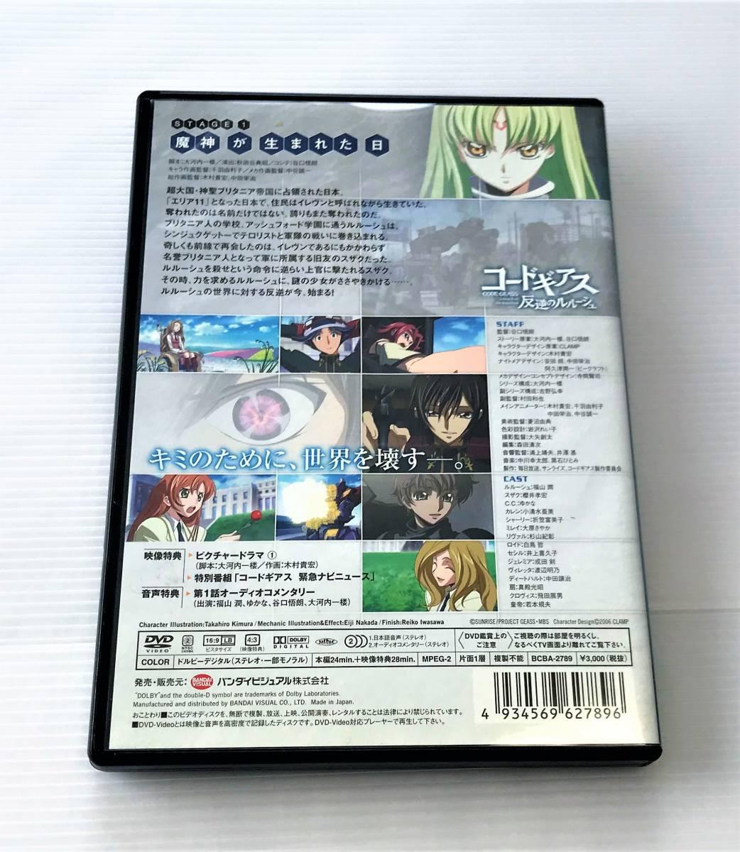 ◎盤面傷無◎ コードギアス 反逆のルルーシュ DVD 01 _画像2