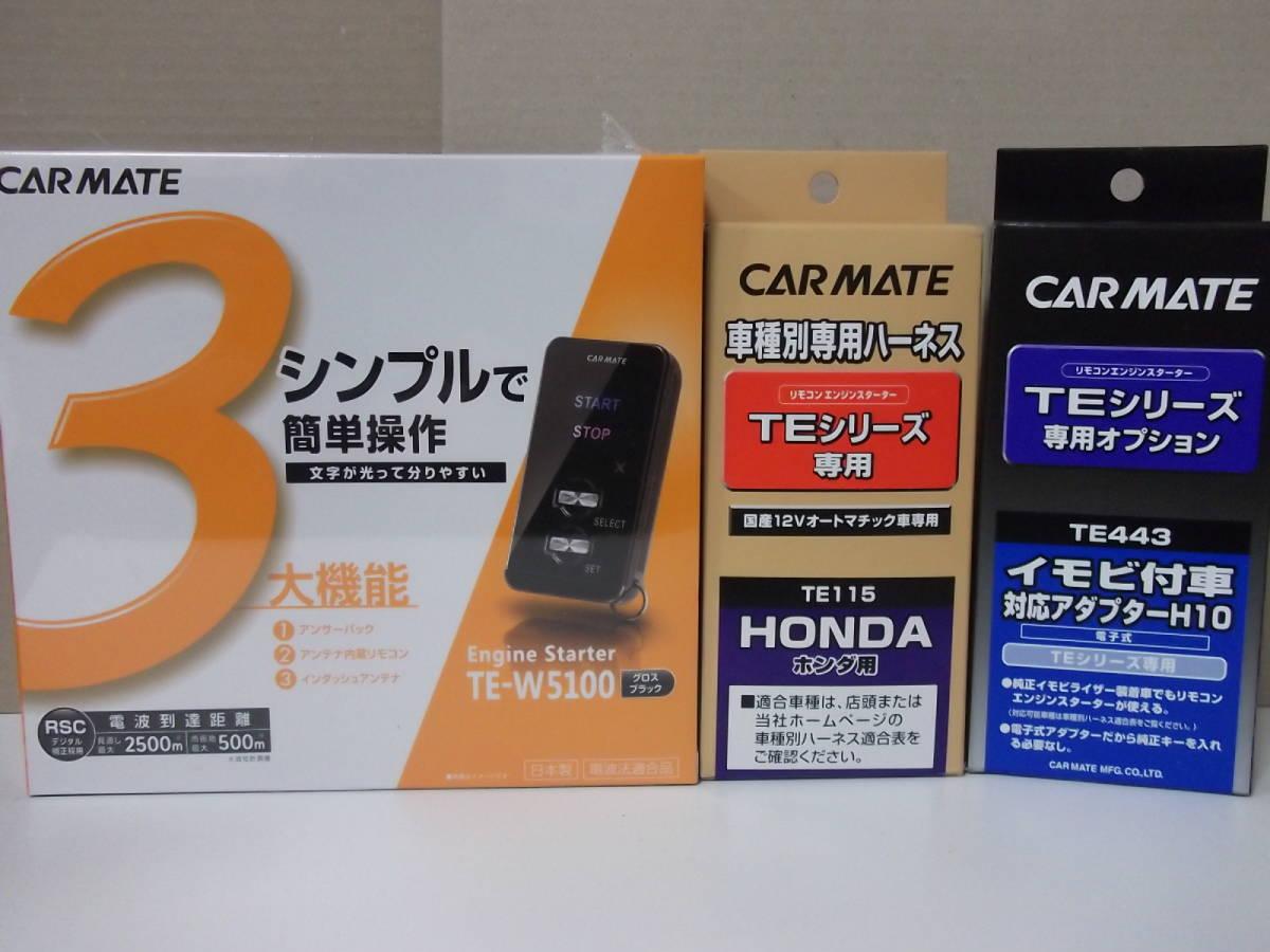 【新品】【税無】カーメイトTE-W5100+TE115+TE443 オデッセイ RC1/RC2系H25.11~スマートキー車用リモコンエンジンスターターSET【在有】_画像1