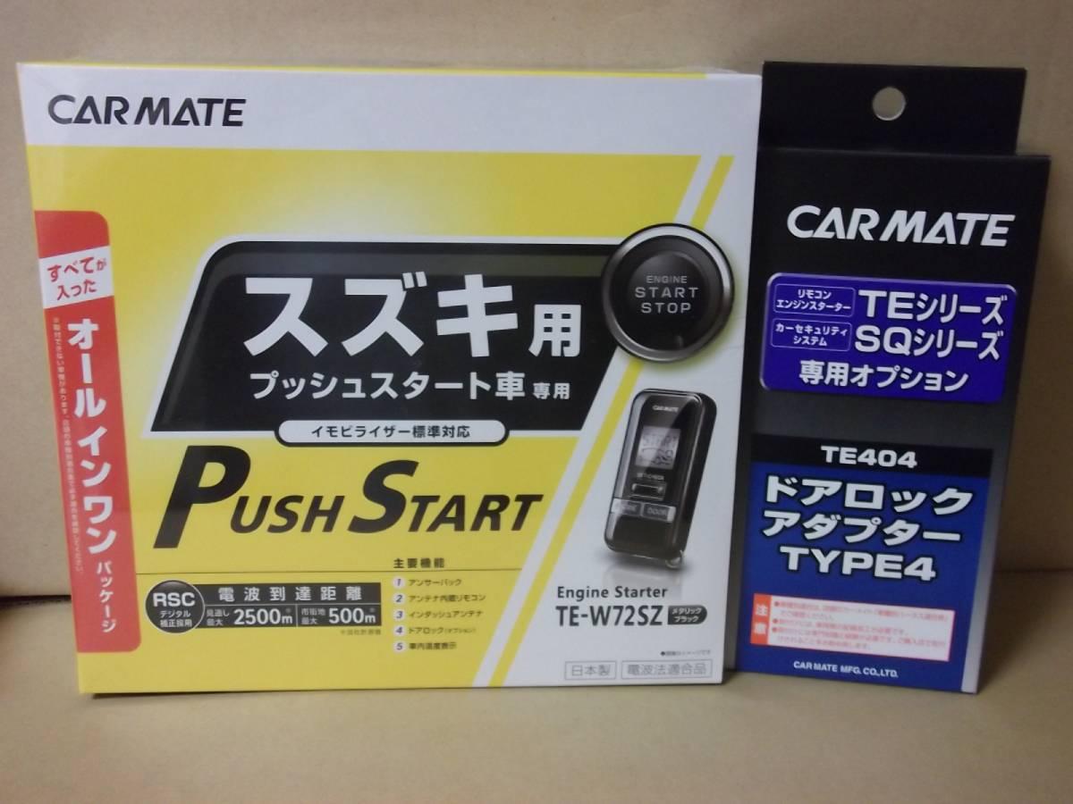 【新品】カーメイトTE-W72SZ+TE404 フレアクロスオーバー H26.1~R2.2 MS31S、MS41S系 リモコンエンジンスターター+ドアロックSET【在有_スマートキー装備車専用!