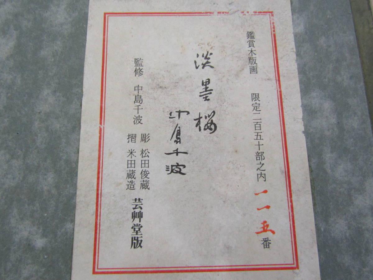リトグラフ 中島千波(け620)_画像5