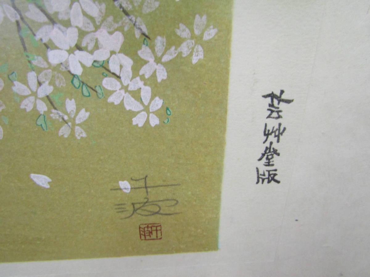 リトグラフ 中島千波(け620)_画像10