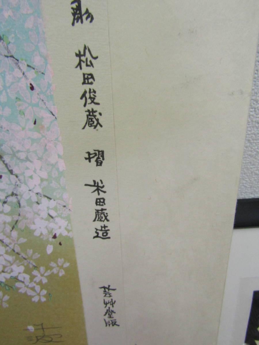 リトグラフ 中島千波(け620)_画像9