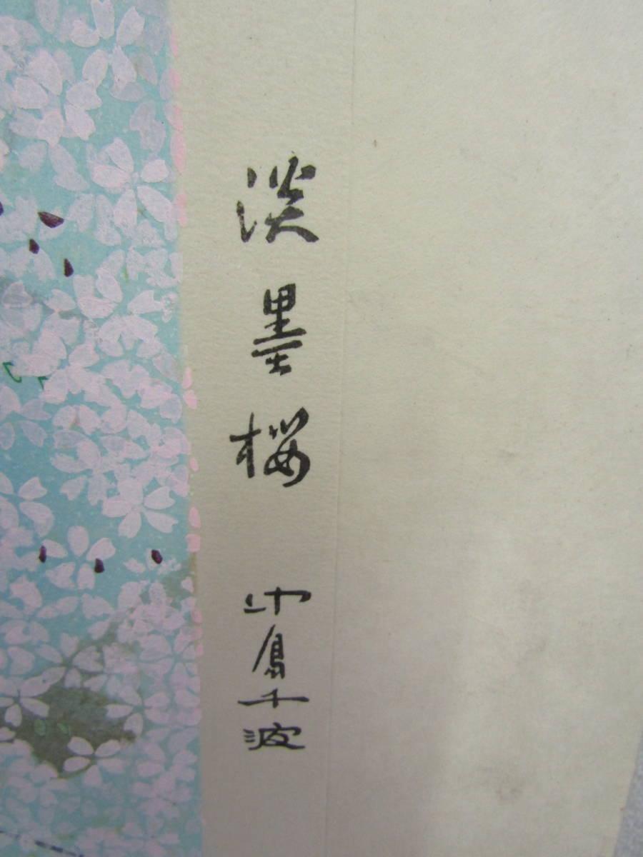 リトグラフ 中島千波(け620)_画像8