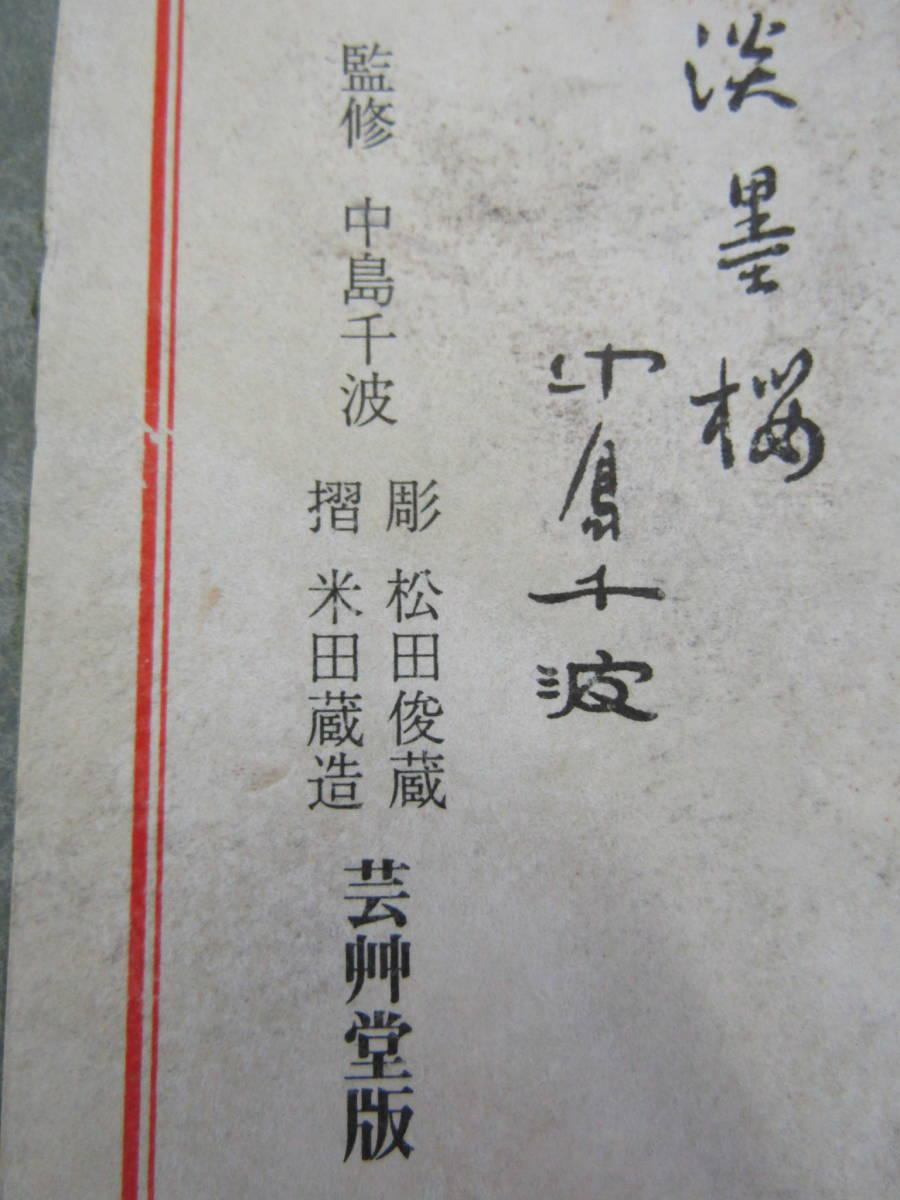 リトグラフ 中島千波(け620)_画像6