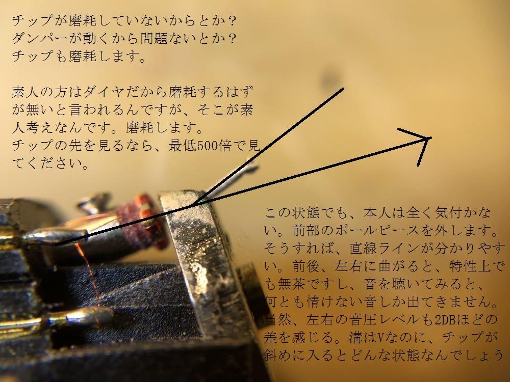EMT&ortofon の修理 CG25.CA25 モノラル針 SPU EMT見積費用 コイル断線、カンチレバーの歪み他、 殆どの箇所 修理可能です。_画像2