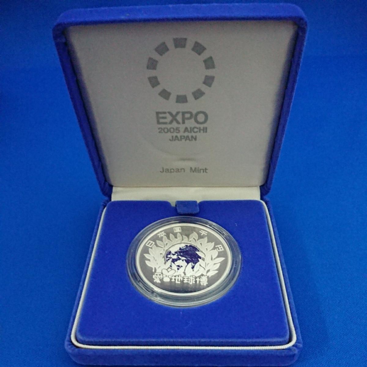 ♪♪♪2005年 愛・地球博  日本国際博覧会 記念貨幣発行記念メダル 千円銀貨幣プルーフ貨幣セット 2つまとめて 純銀 造幣局 ♪♪♪_画像3