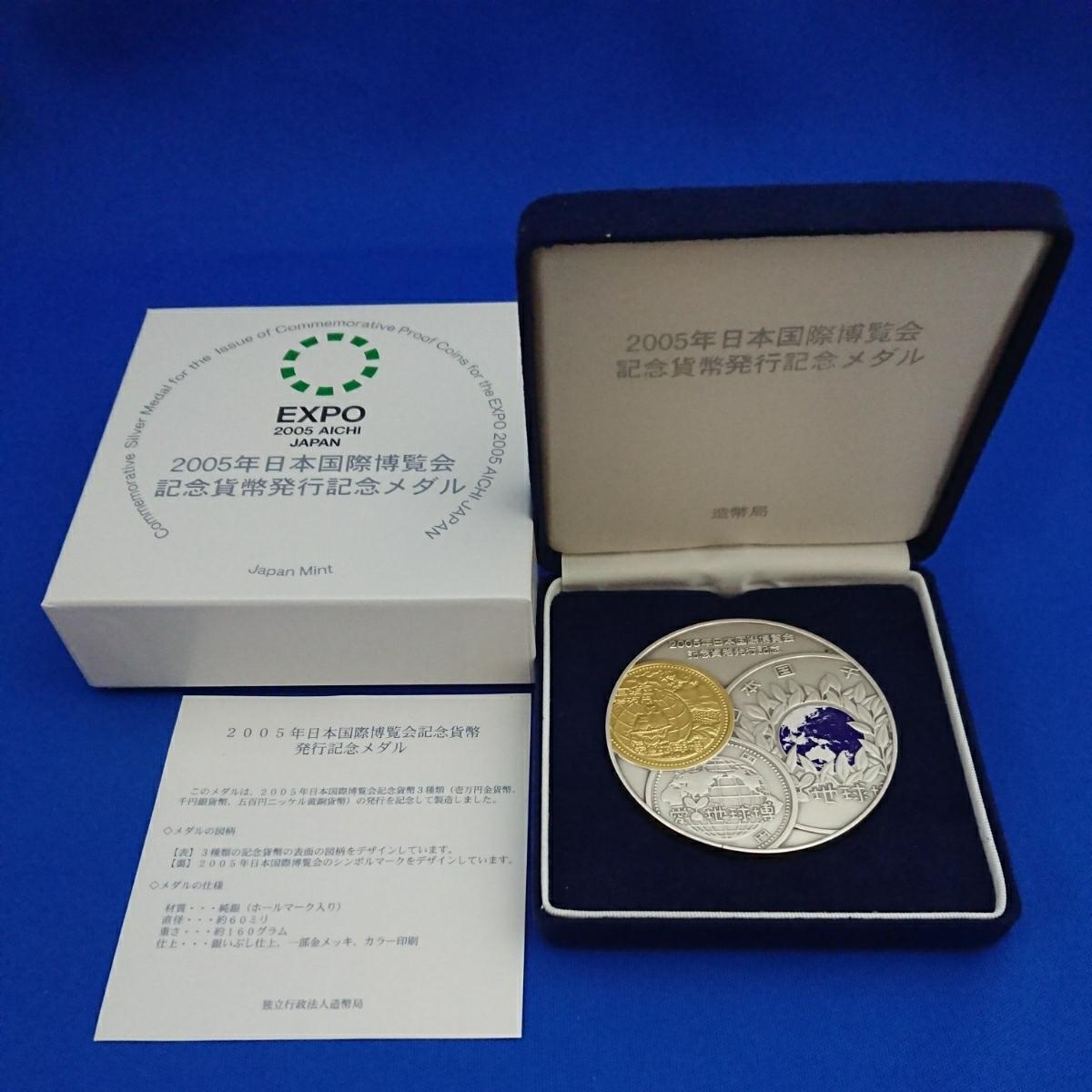 ♪♪♪2005年 愛・地球博  日本国際博覧会 記念貨幣発行記念メダル 千円銀貨幣プルーフ貨幣セット 2つまとめて 純銀 造幣局 ♪♪♪_画像6
