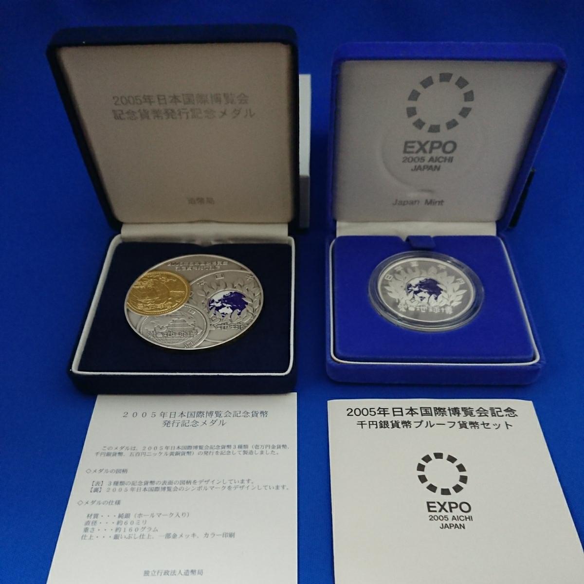 ♪♪♪2005年 愛・地球博  日本国際博覧会 記念貨幣発行記念メダル 千円銀貨幣プルーフ貨幣セット 2つまとめて 純銀 造幣局 ♪♪♪