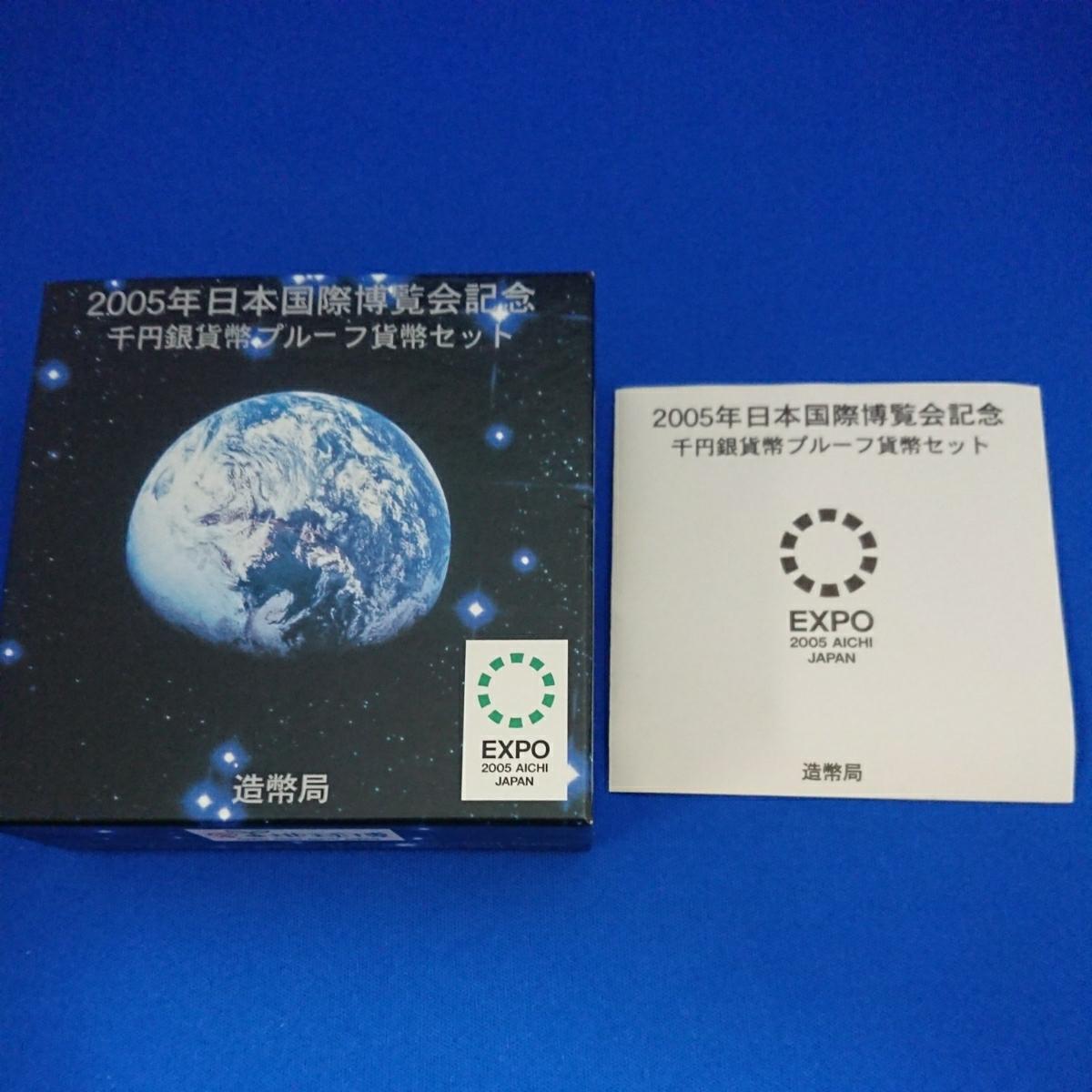 ♪♪♪2005年 愛・地球博  日本国際博覧会 記念貨幣発行記念メダル 千円銀貨幣プルーフ貨幣セット 2つまとめて 純銀 造幣局 ♪♪♪_画像5