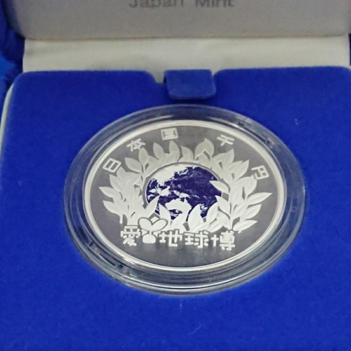 ♪♪♪2005年 愛・地球博  日本国際博覧会 記念貨幣発行記念メダル 千円銀貨幣プルーフ貨幣セット 2つまとめて 純銀 造幣局 ♪♪♪_画像4