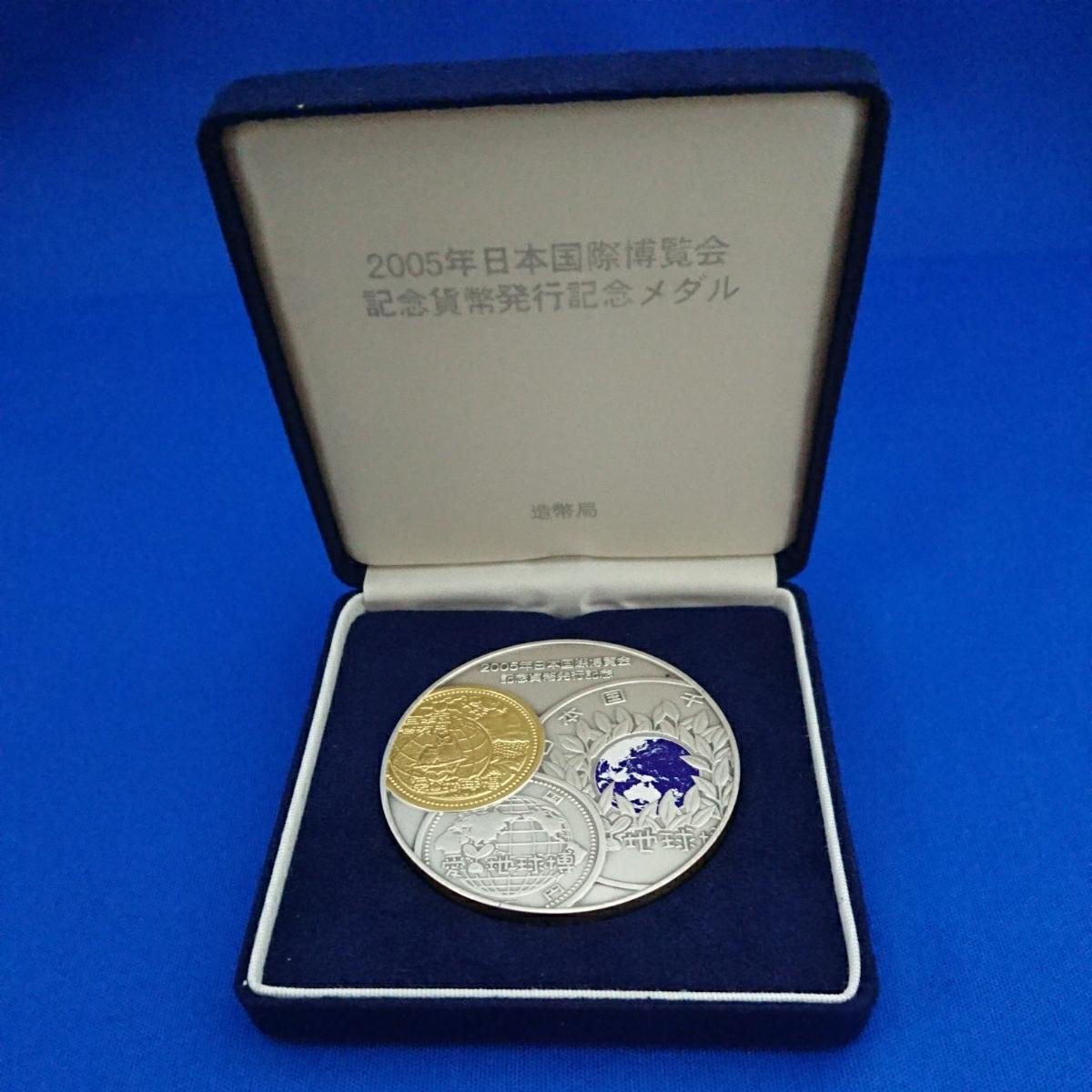 ♪♪♪2005年 愛・地球博  日本国際博覧会 記念貨幣発行記念メダル 千円銀貨幣プルーフ貨幣セット 2つまとめて 純銀 造幣局 ♪♪♪_画像7