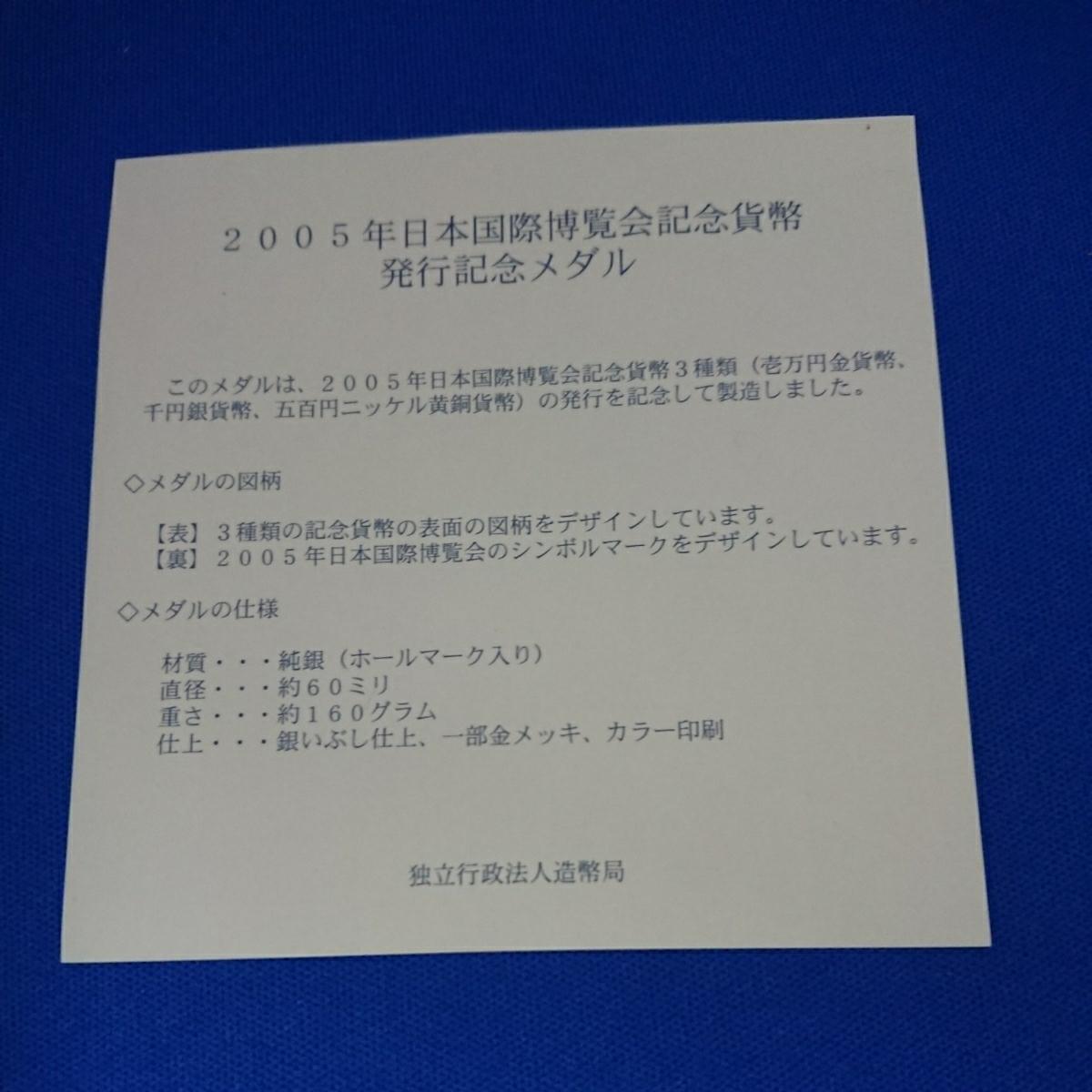 ♪♪♪2005年 愛・地球博  日本国際博覧会 記念貨幣発行記念メダル 千円銀貨幣プルーフ貨幣セット 2つまとめて 純銀 造幣局 ♪♪♪_画像10