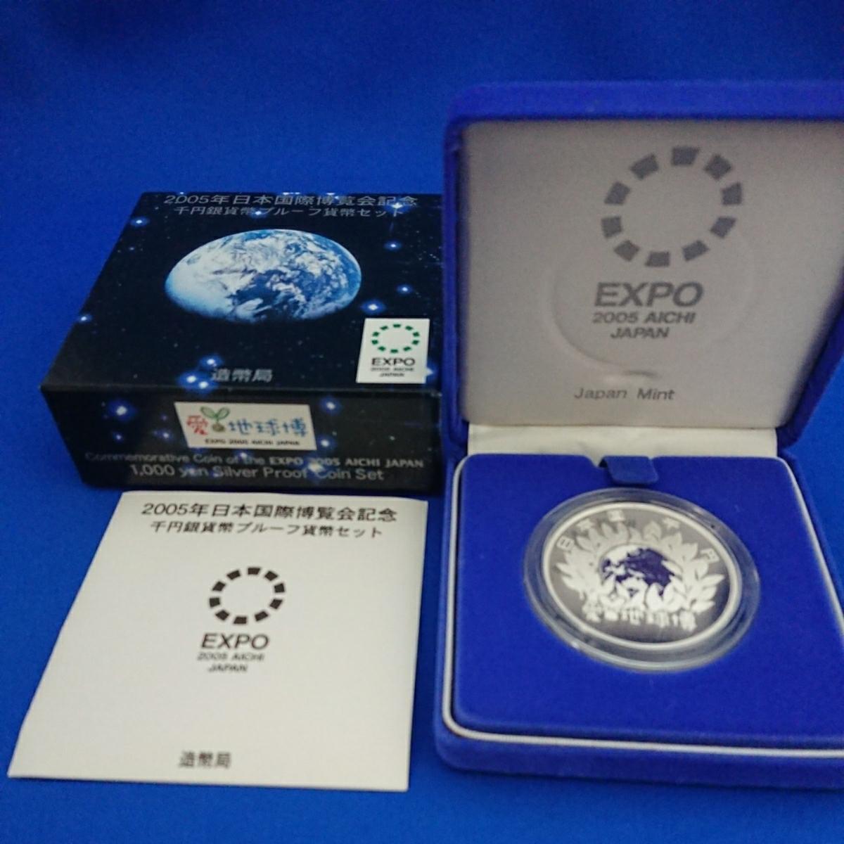 ♪♪♪2005年 愛・地球博  日本国際博覧会 記念貨幣発行記念メダル 千円銀貨幣プルーフ貨幣セット 2つまとめて 純銀 造幣局 ♪♪♪_画像2