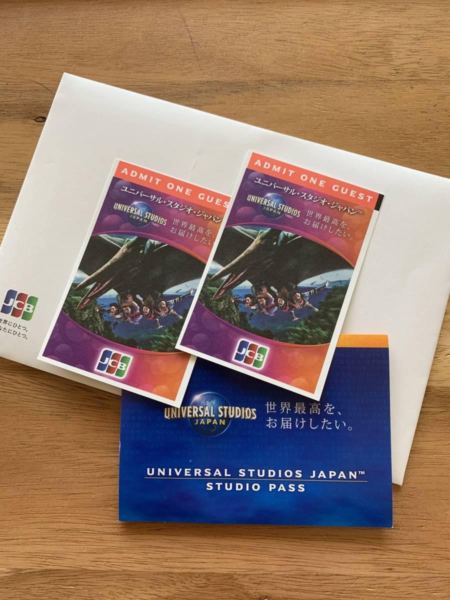 USJ ユニバーサル・スタジオ・ジャパン パートナー・フレンドリー・チケット 大人2枚 2020年4月23日まで有効
