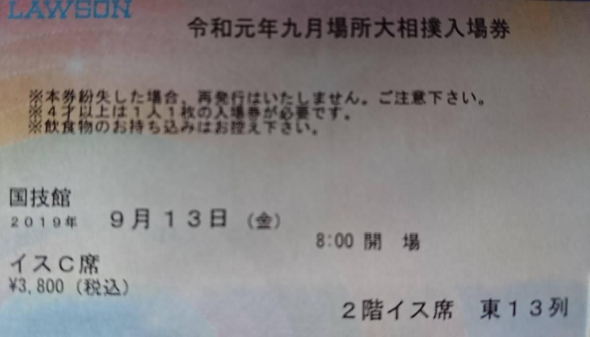大相撲9月場所 六日目9月13日(金) 2階イスC席