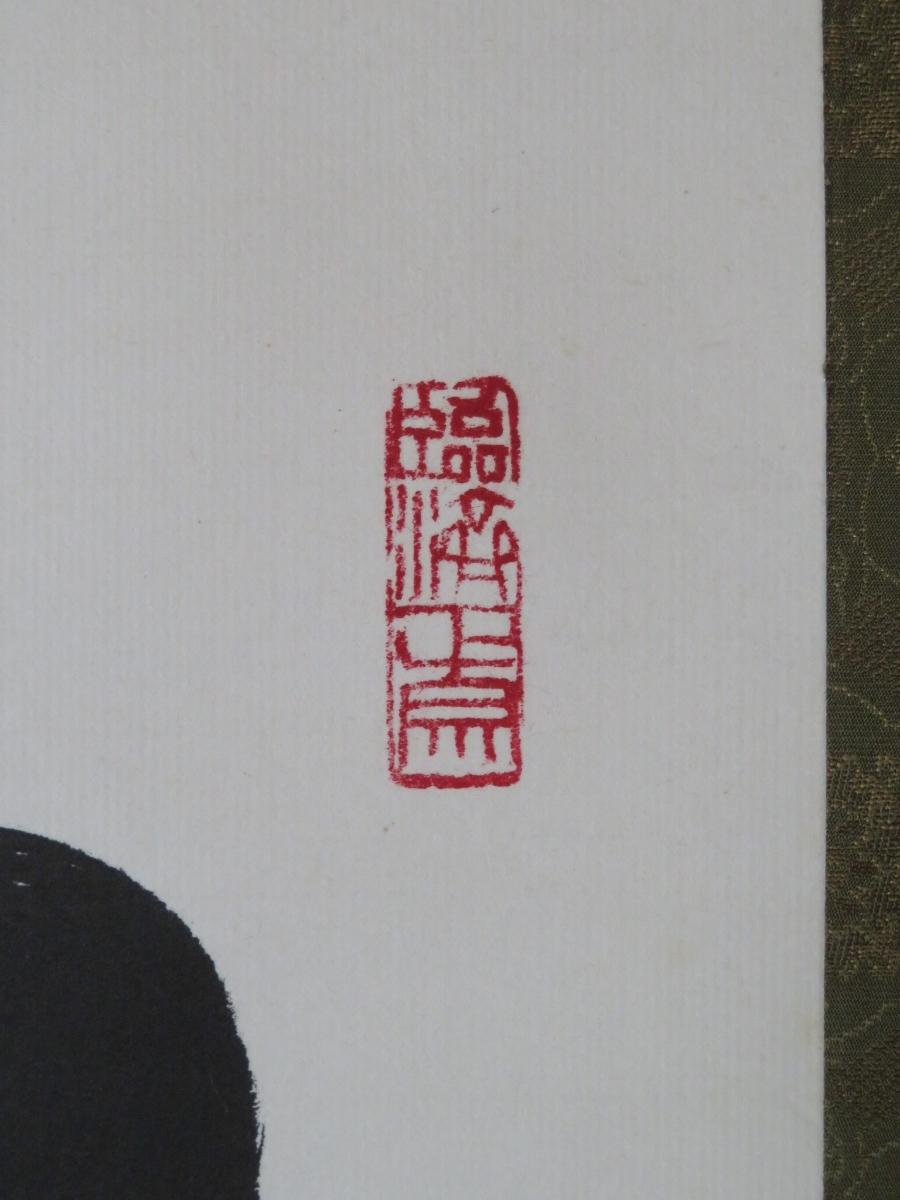掛軸 天龍寺派 管長 【関牧翁】 自筆一行書 『雲無心出岫』 紙本 桐共箱 紙外箱 真筆保証 掛軸 墨蹟 群馬県_画像4