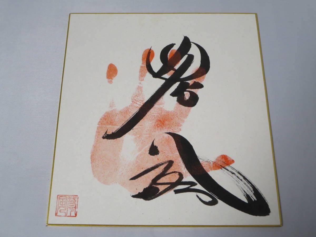 ロ 大相撲 大関【琴風】手形/直筆サイン色紙