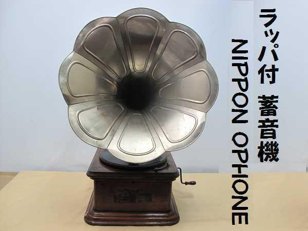 小型 ラッパ付 蓄音機(200) レトロ 高さ72cm 重さ9.4kg NIPPONOPHONE 動作確認