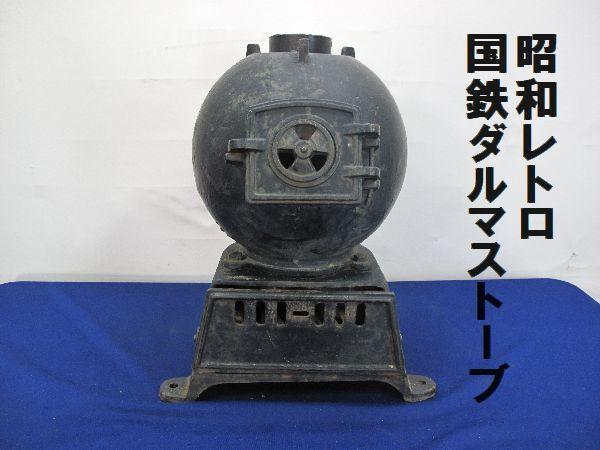 昭和レトロ 国鉄 ダルマストーブ (887) タコストーブ 鉄 鋳物 ジャンク
