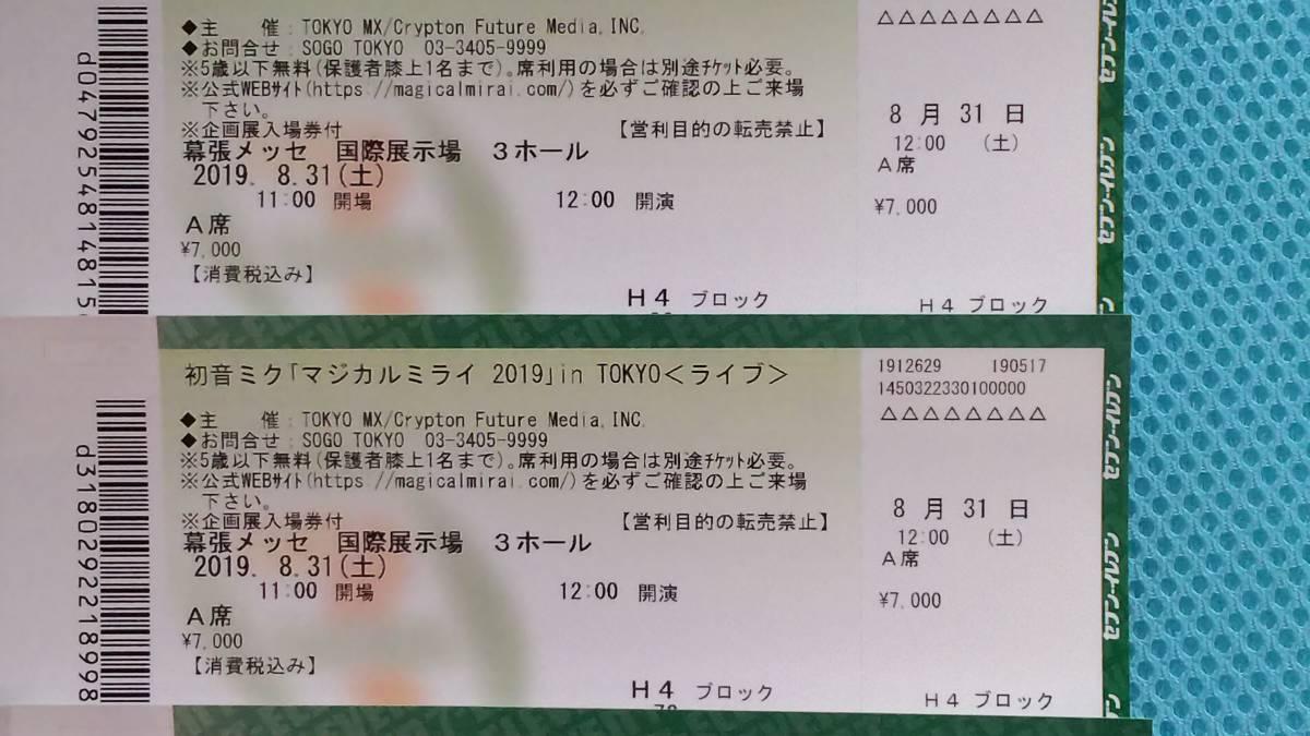 初音ミク マジカルミライ2019in TOKYO 8/31(土) 昼公演 A席 H4ブロック 企画展入場券付き 幕張メッセ 2枚