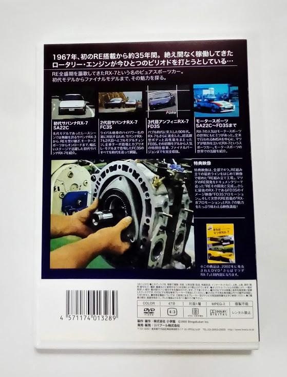 マツダ RX-7 DVD さらばマツダRX-7 ピュアスポーツよ永遠に…。 ★即決★_画像2